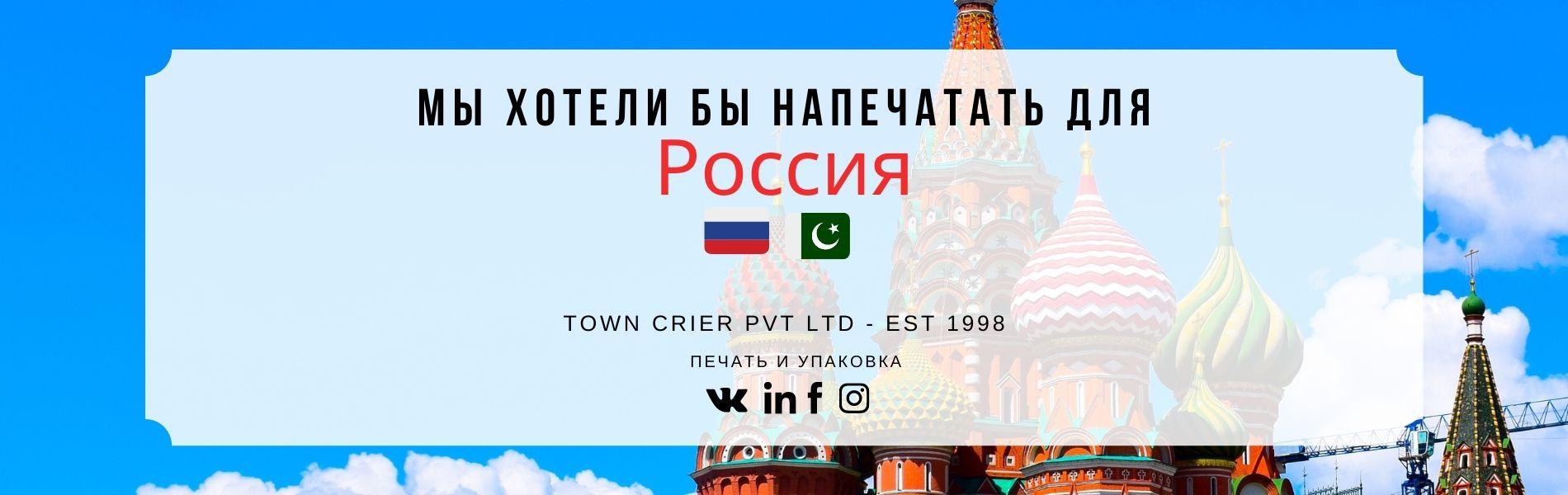 Town Crier Pvt Ltd - Printing Press Pakistan RU